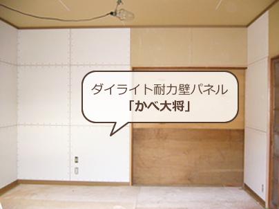 ダイライト耐力壁パネル「かべ大将」